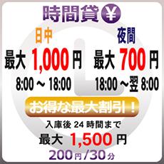 アーバンプラザ駐車場の時間貸。料金は200円/30分から!